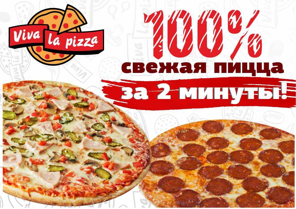 пицца за 2 минуты